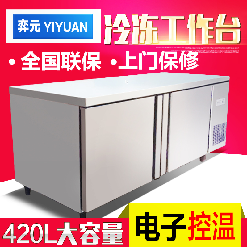 Restaurant Kitchen Fridge buy yi yuan commercial refrigeration freezer stainless steel flat