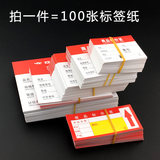 Price tag commodity price tag thickening price tag supermarket shelf label price tag label paper 100 sheets / piece