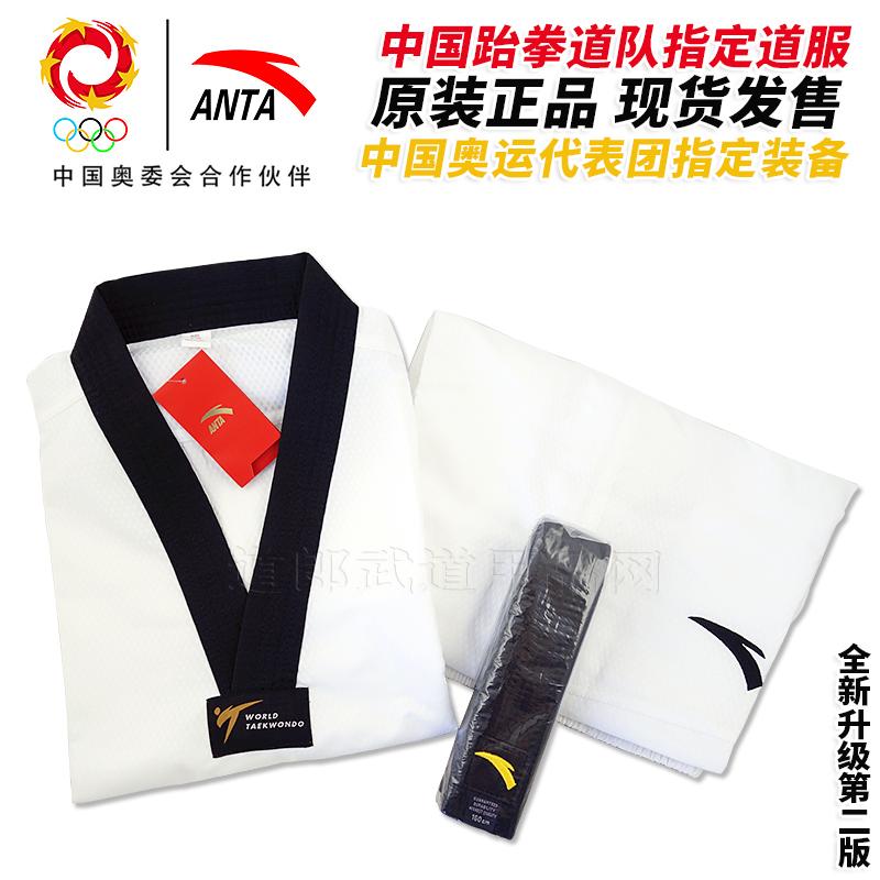 道郎 安踏贊助中國國家隊跆拳道服 二代不沾身強透氣 送原廠黑帶