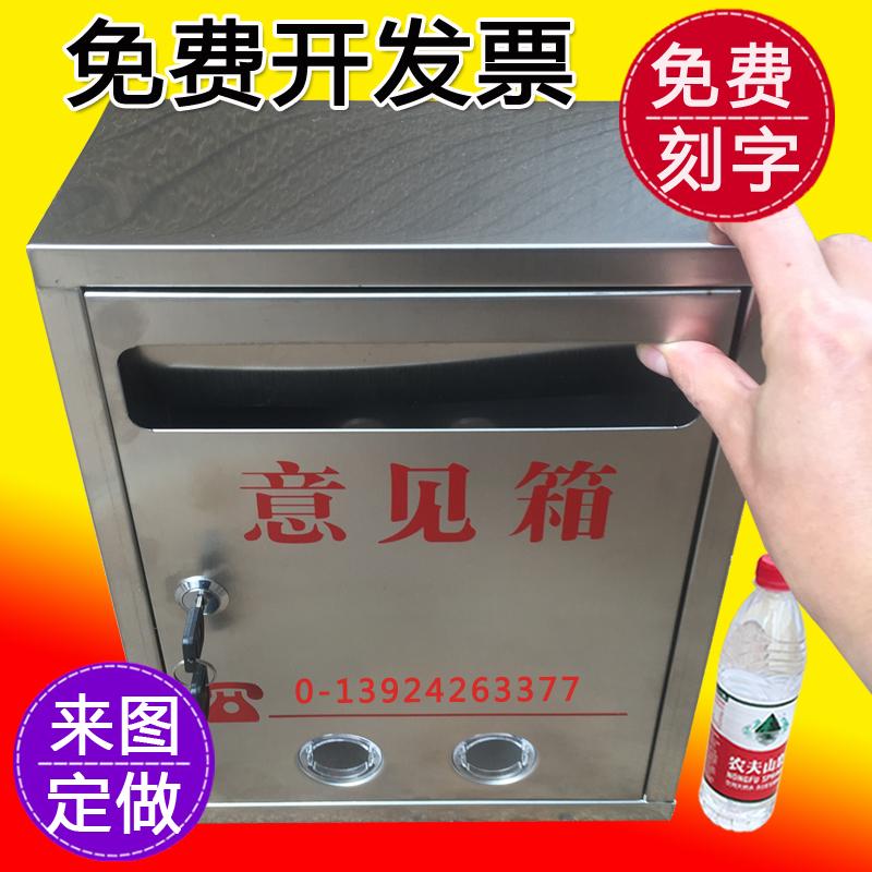 特大号户外加厚不锈钢带锁信报箱 小区选举便民服务意见奶箱定做