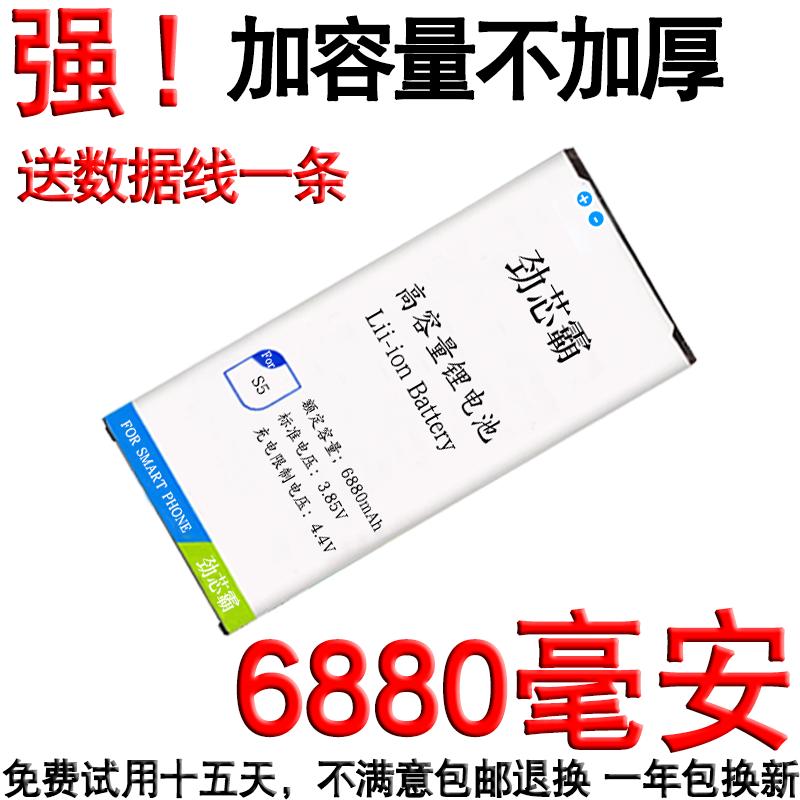 適用三星galaxy S5電池大容量 G9006原裝 900F G9009W I9600手機