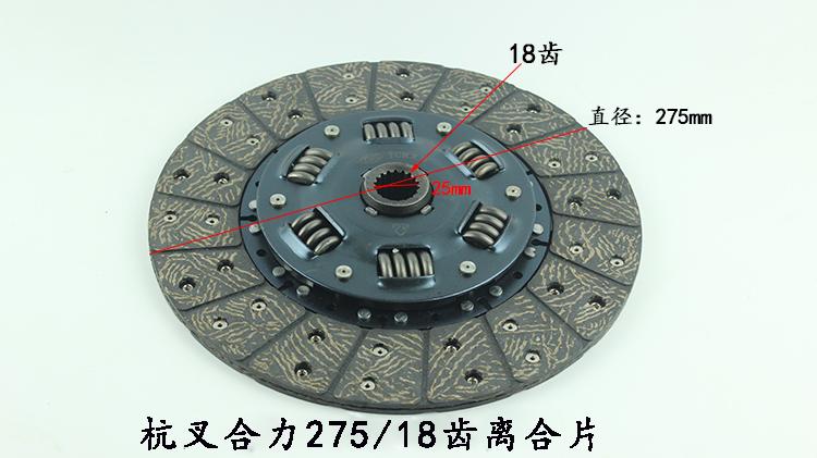 叉车离合器片275/18齿 压盘新柴490合力/杭叉/TCM/龙工2/3/3.5吨