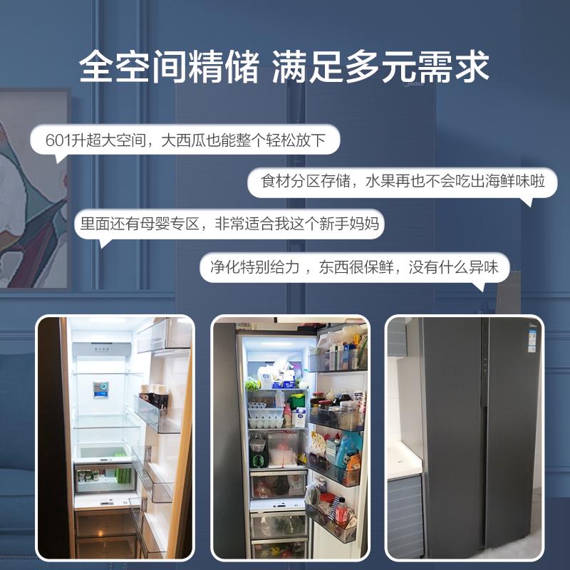 【潜艇级净化】美的601升对开双开门家用智能家电冰箱大容量变频