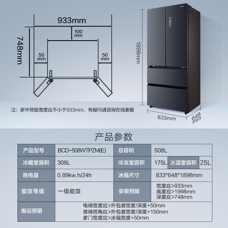 四开门智能家电冰箱冷无霜家用大容量法式多门双门对开门 508 美