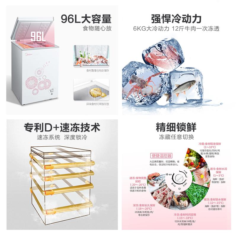 Midea/美的 BD/BC-96KM(E)冰柜家用小型冷藏冷冻迷你冷柜卧式冰箱