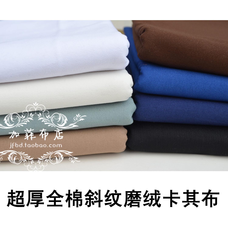 高品質 全棉 超厚斜紋卡其磨絨布料 風衣/冬褲/沙發套 半米價