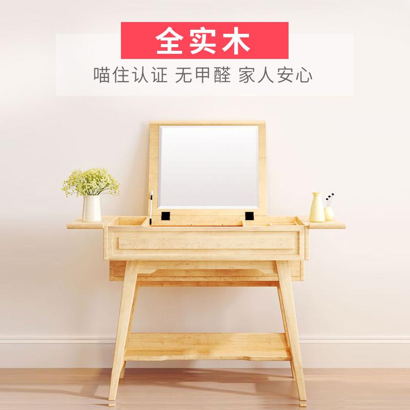 越茂实木翻盖梳妆台卧室简约化妆台北欧式网红多功能小户型化妆桌