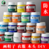 Marley brand textile fiber pigment hand-painted diy canvas clothes shoes graffiti 24-color acrylic waterproof painting set