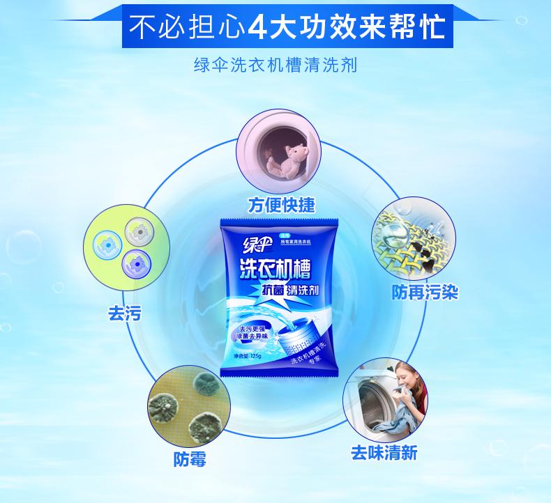 绿伞洗衣机槽清洁剂3袋清理全自动滚筒内筒洗衣机清洗剂杀菌除垢