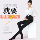 Pregnant women's leggings pantyhose stockings autumn and winter leggings outer wear thickening plus velvet care belly pregnant black flesh color