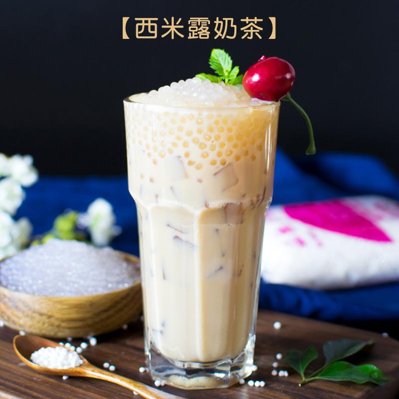熊猫星 泰国西米 小西米 椰浆西米露甜点 奶茶原料白西米露500g