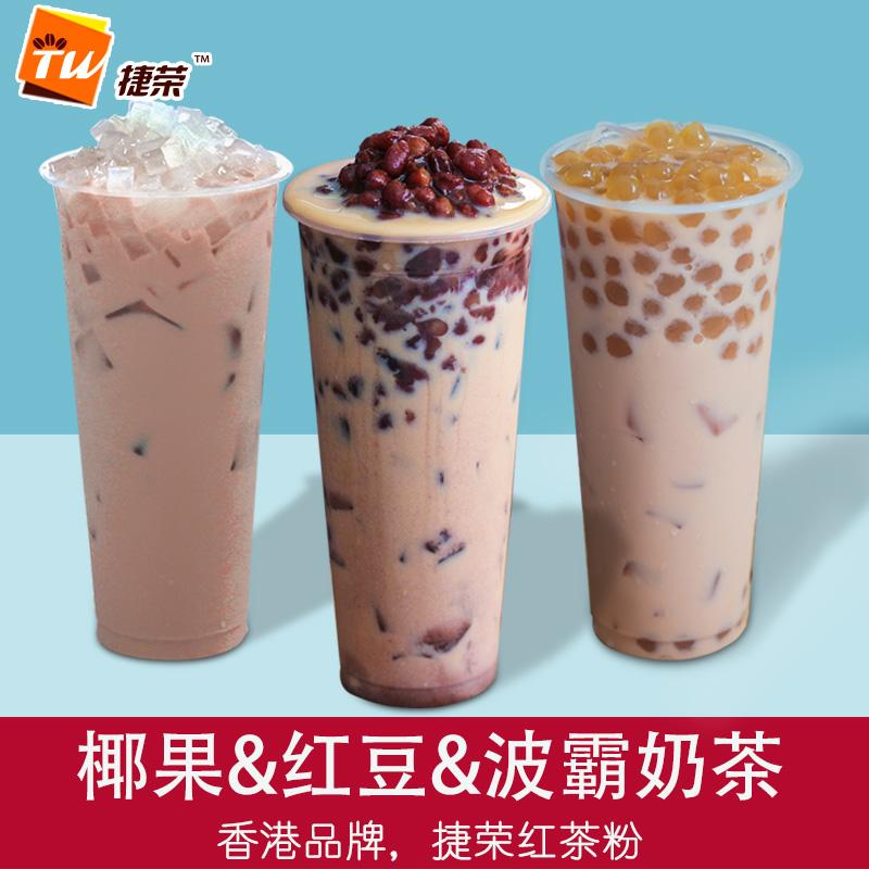 磅 5 斯里兰卡 港式丝袜奶茶专用茶叶粉原料 号锡兰红茶粉 1 捷荣创实