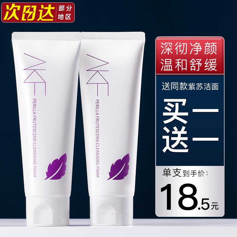 AKF紫苏洗面奶女氨基酸温和深层清洁控油洁面乳敏感肌学生党平价