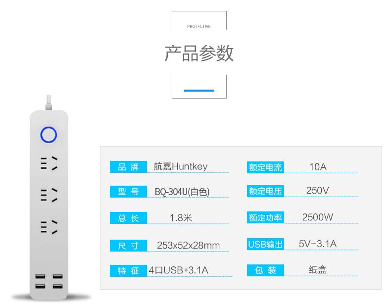 Huntkey/航嘉总开关插座5插位接线板防火阻燃USB充电插排