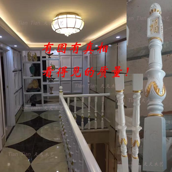 定制室内楼梯扶手实木护栏立柱烤漆阁楼阳台围栏复式欧式别墅栏杆