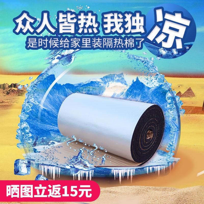 隔音板屋顶隔热棉橡塑板耐高温汽车隔热材料水管道箱铝箔保温天棚