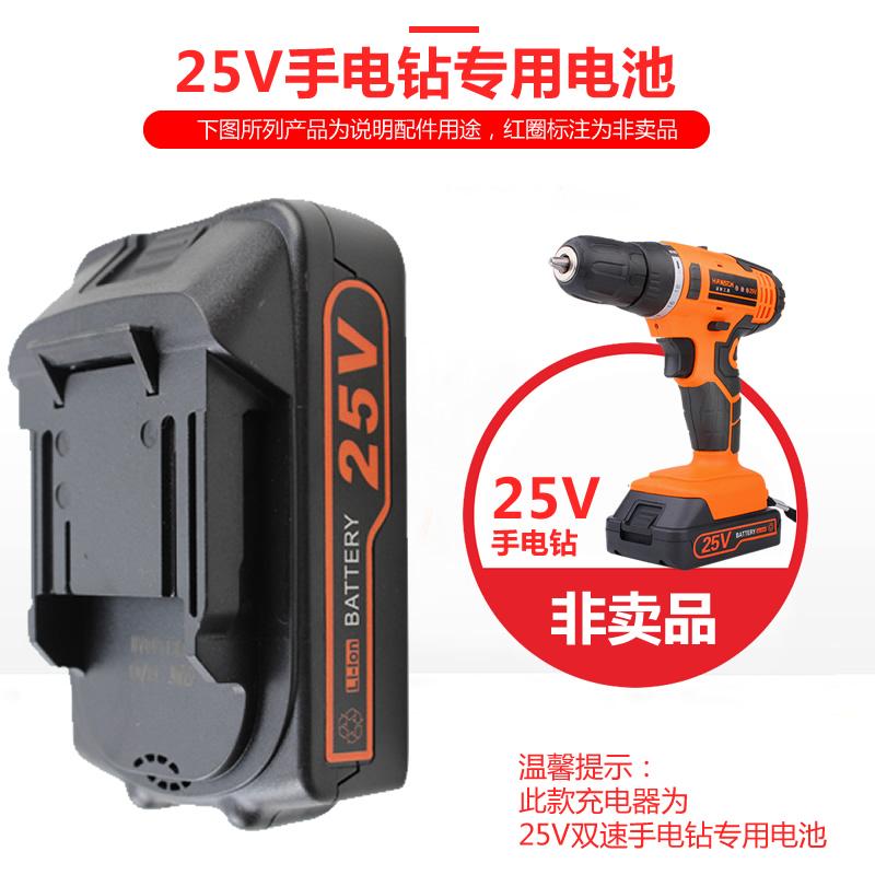 7.2V电动螺丝刀充电电转钻锂电池手电钻手枪钻锂电无线电池充电器