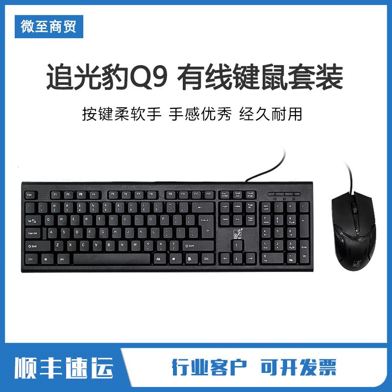 雷迪凱/Q9 有線鍵鼠套裝 辦公鍵盤滑鼠套件筆記本桌上型電腦雙USB介面