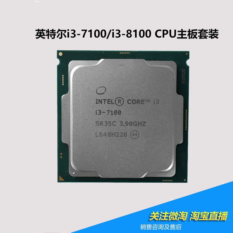 主板套裝 B360 技嘉 處理器 cpu 散片 7100 8100 i3 酷睿 英特爾 Intel