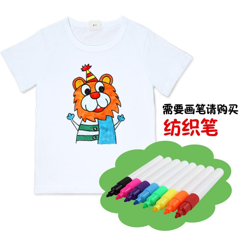 DiyT恤纯白色棉短袖涂鸦绘画儿童手绘涂色幼儿园创意美术亲子活动