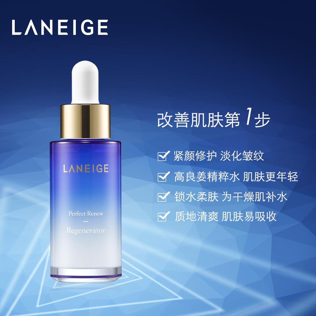 laneige 緊致肌膚  蘭芝致美緊顏修護精華液補水保濕
