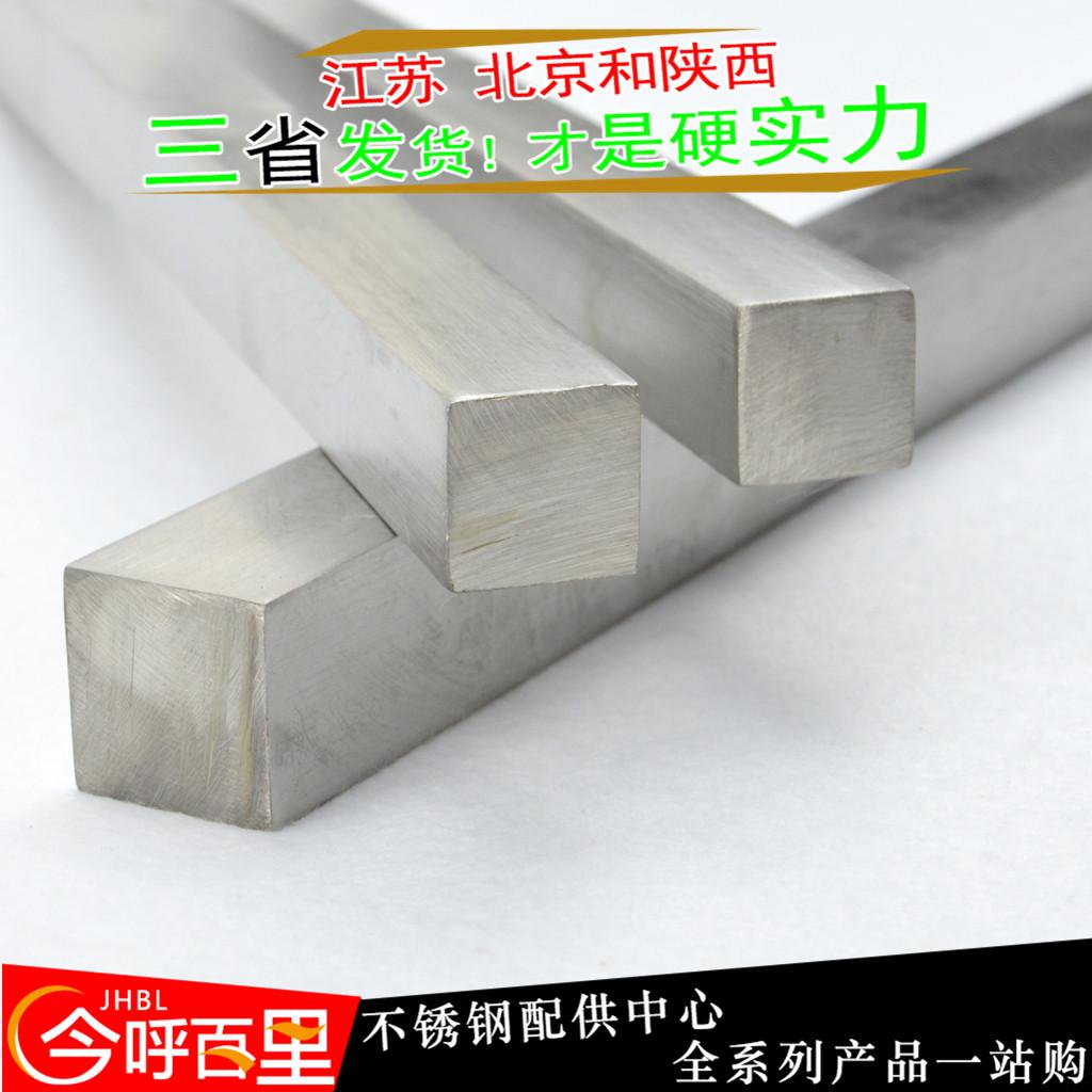 不锈钢型材201/304/316L冷拉扁钢/方/钢不锈钢材料/不锈钢条方钢