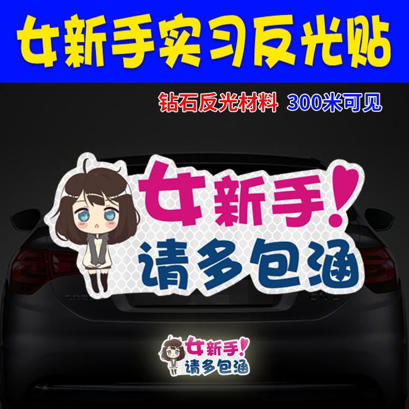 实习新手上路磁姓标志女司机驾驶创意磁吸强反光大号提示汽车贴纸