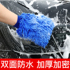 Car wash gloves, caterpillars, plush, car wipes, car brushes, rags, cleaning hand wipes, waterproof car with thickened chenille