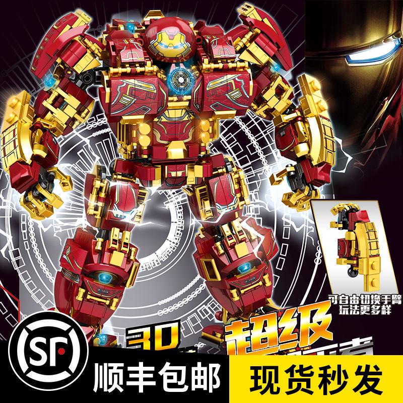 反浩克机甲装甲钢铁侠乐高积木玩具男孩子拼装益智儿童拼图