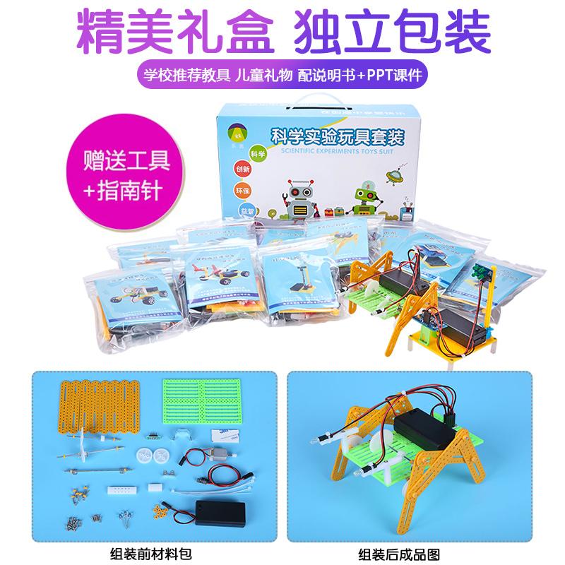 小学生科学实验玩具套装diy科技小制作stem儿童手工物理发明器材