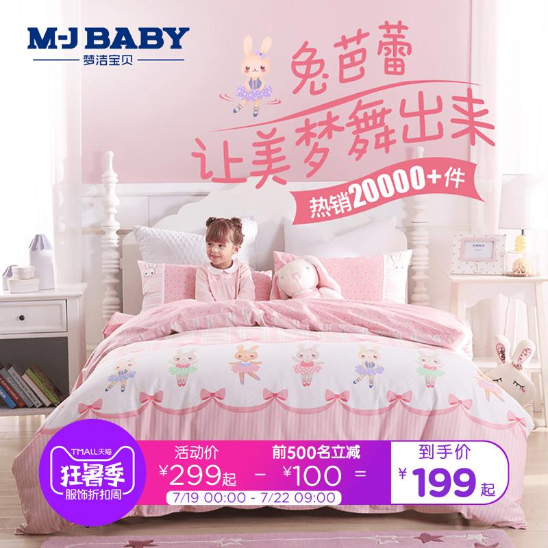 夢潔寶貝兒童四件套純棉床上用品兒童三件套1.2m女孩全棉床單被套