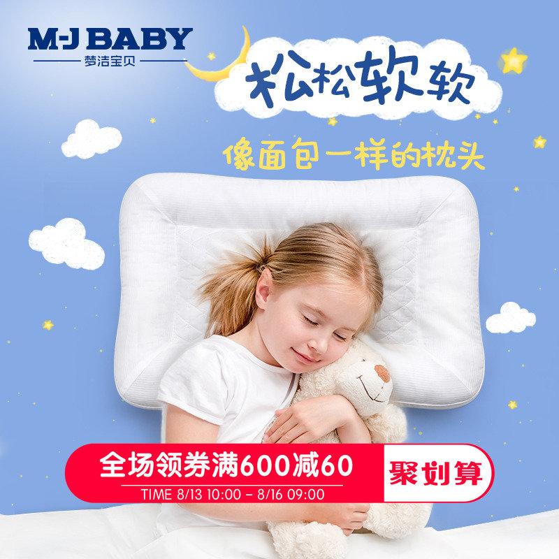 夢潔寶貝兒童枕頭純棉枕芯麵包枕記憶枕幼兒園學生枕頭0-3-12歲