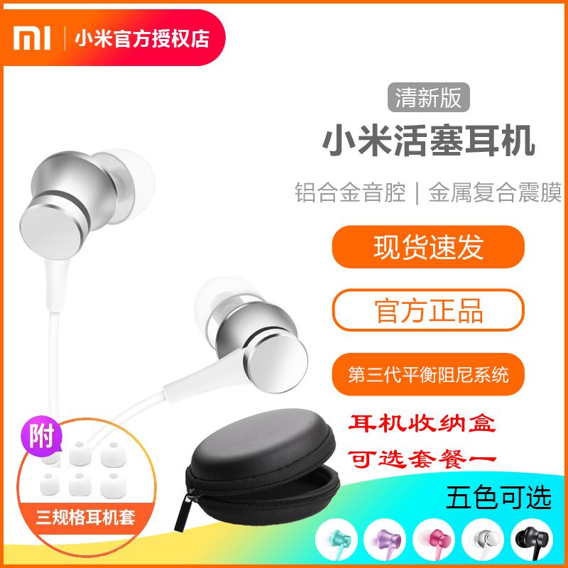 Xiaomi/小米 小米活塞耳機清新版原裝正品6/8/9手機入耳式音樂耳機紅米1/2/3/4/note7/2/3/MAX紅米4X/4C/5/5A