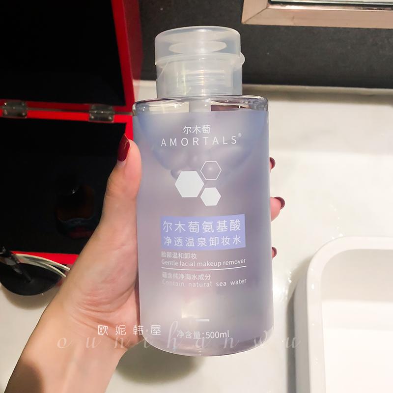 尔木萄卸妆水按压瓶 脸面部温和清洁氨基酸眼唇三合一  500ml