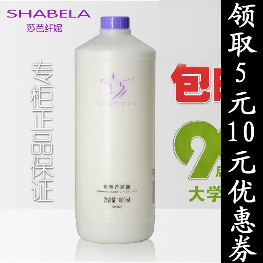 SHABELA莎芭纖妮 青春養顏露1000ml滋潤補水保溼乳液院裝正品