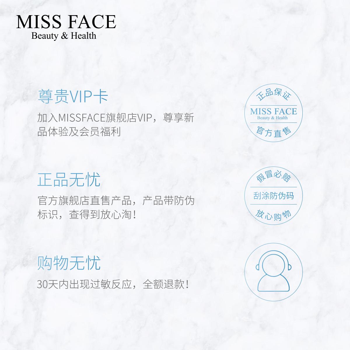 Miss 玻尿酸补水面膜抗皱六胜肽面膜烟酰胺亮肤收缩毛孔正品  face