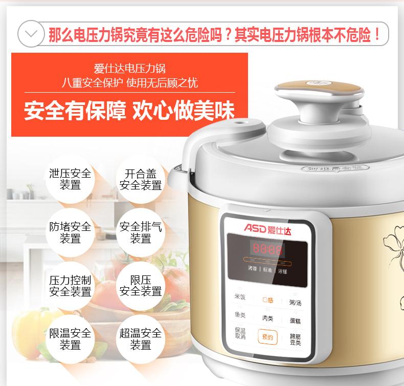 ASD/爱仕达 AP-Y50E802电压力锅智能家用双胆5L饭煲电高压锅正品