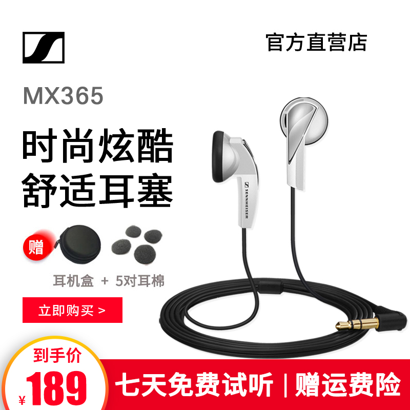SENNHEISER/森海塞爾 MX365 手機入耳耳塞式電腦運動耳機erji