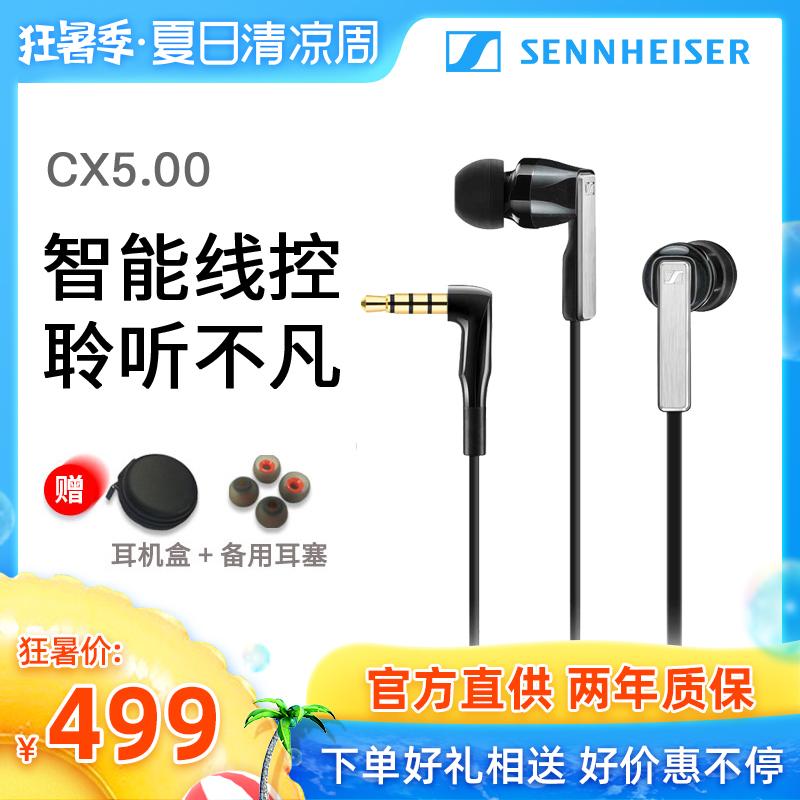 SENNHEISER/森海塞爾 CX5.00 入耳式手機帶麥線控音樂耳機耳塞