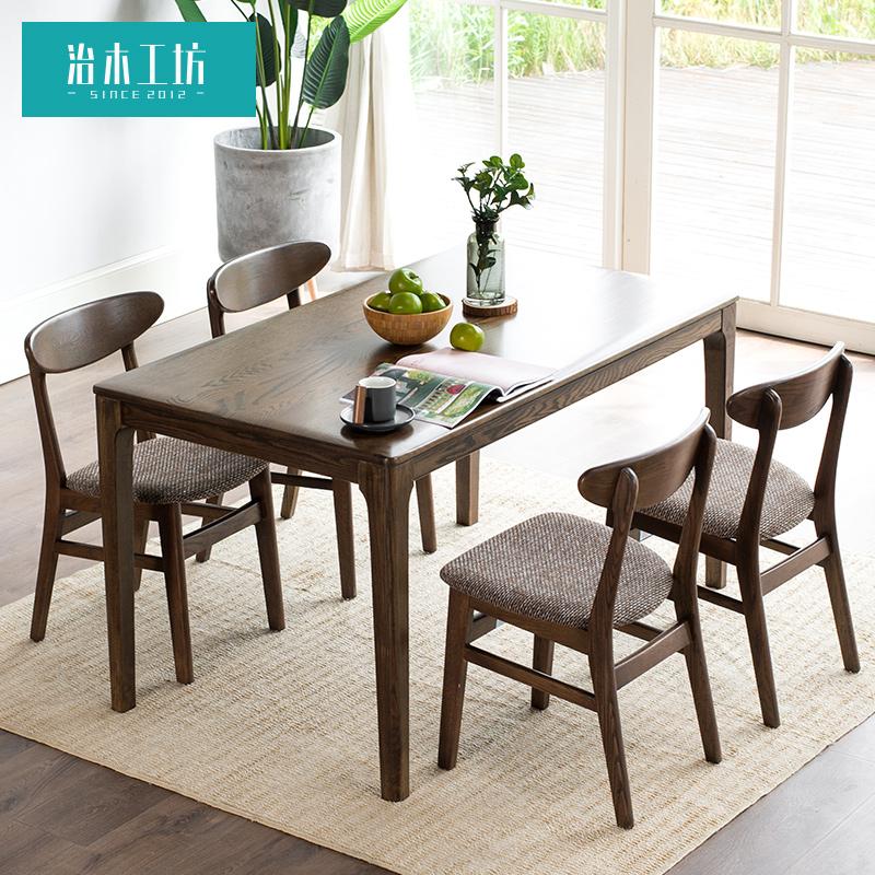 纯实木餐桌椅 红橡木1.4米1.6米黑胡桃色餐桌椅组合北欧日式家具
