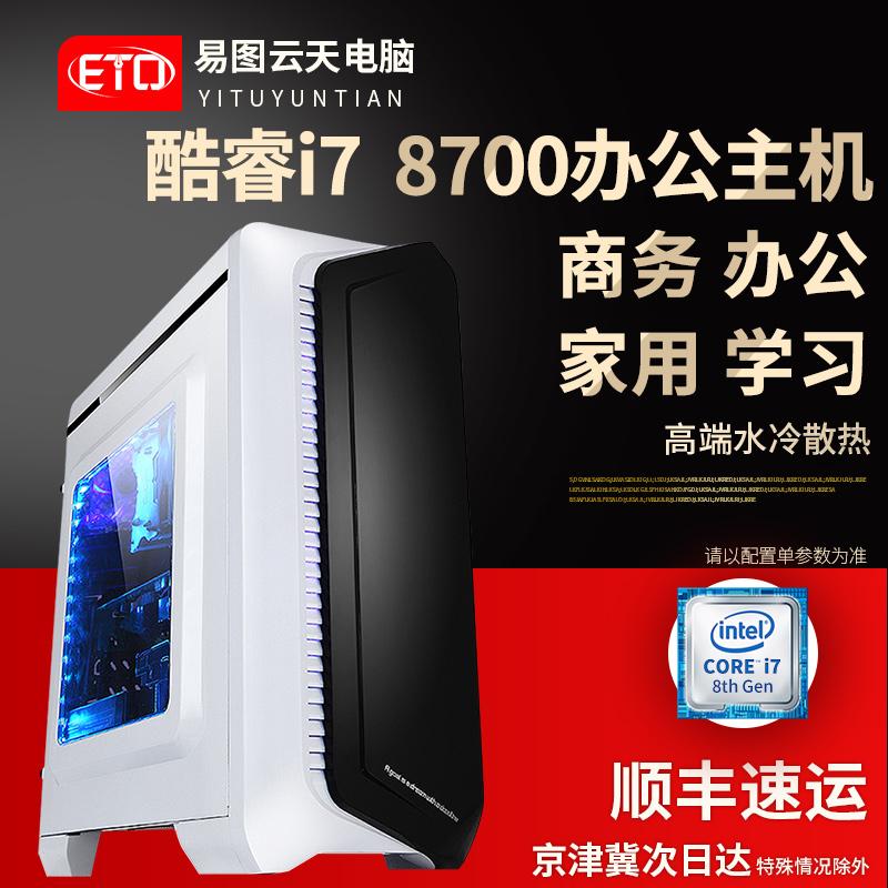i5 8500/9600K/i7 8700主機遊戲電腦主機華碩主機板臺式組裝DIY整機核顯家用辦公吃雞逆水寒支援GTX1050TI/1060