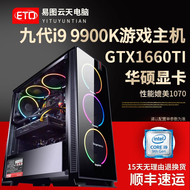 酷睿i7 8700K升9700K/i9 9900K華碩GTX1660Ti高階遊戲水冷主機直播吃雞電腦檯式組裝機DIY全套核顯LOL逆水寒