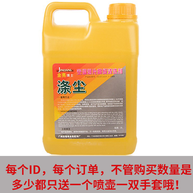 空调翅片清洗剂去油污涤尘家用冰箱散热器外机主柜挂机除灰尘垢2L