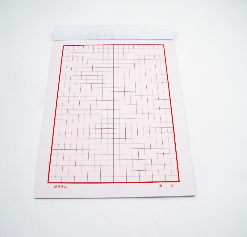 书法纸 150格 16k 信纸 红格子 方格子 田字格 米字格 钢笔用纸
