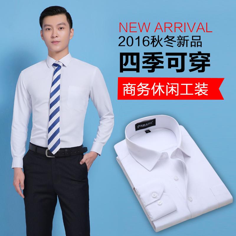 春夏男士长袖衬衫青年商务修身工作职业正装纯色白衬衣寸衫绣logo
