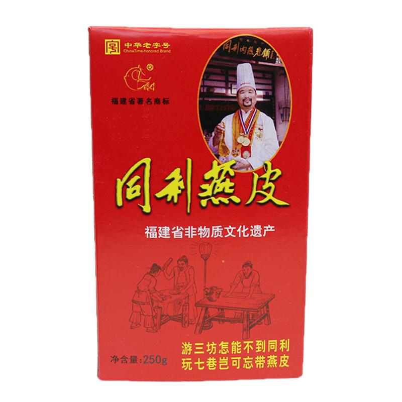 福州特产同利肉燕皮馄饨皮生干制品福建燕皮肉燕手工特色小吃250g