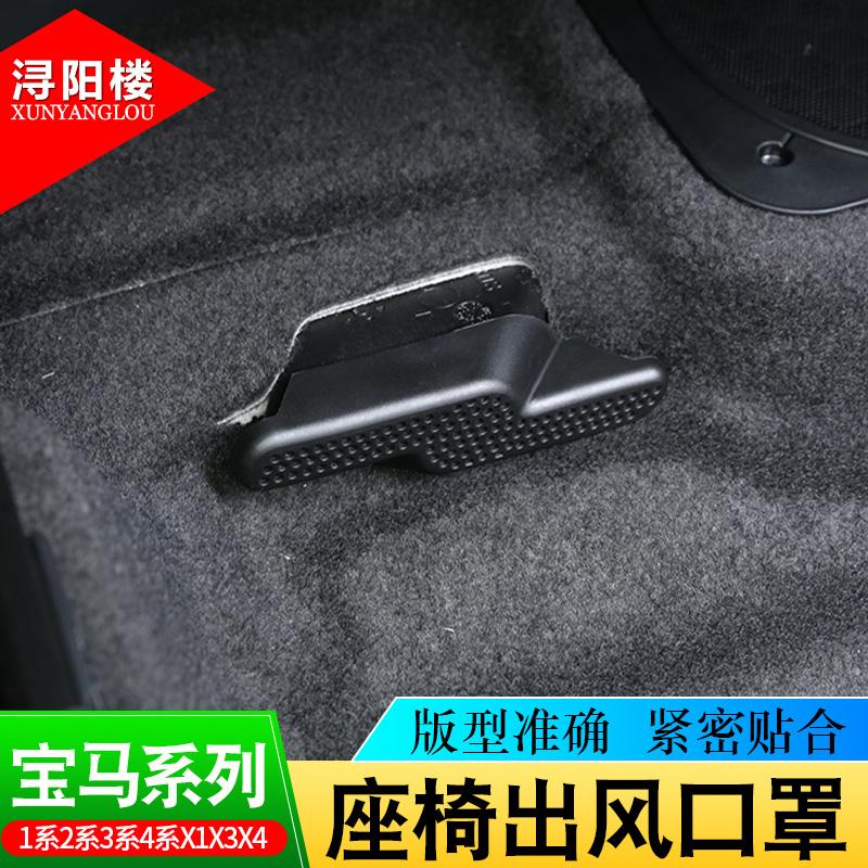 空调出风口防尘罩改装 X1 系 3 座椅下出风口罩 X1X2X3X4 系 4 系 3 系 1 宝马