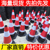 Rubber road cone 70cm reflective cone roadblock cone 50cm ice cream cone cone barrel warning column construction safety cone