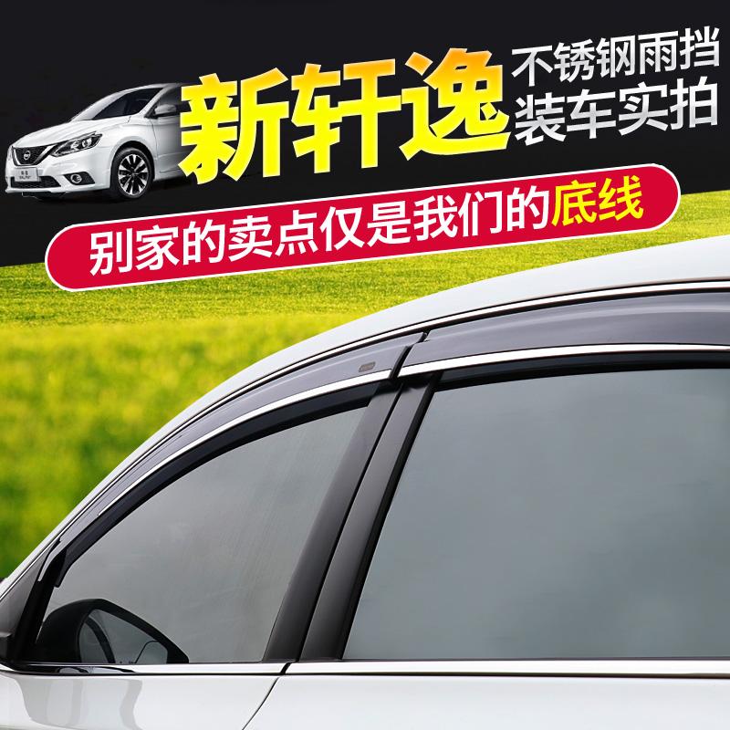 款专用车窗防雨眉 18 款汽车挡雨板新轩逸 2018 日产轩逸经典晴雨挡
