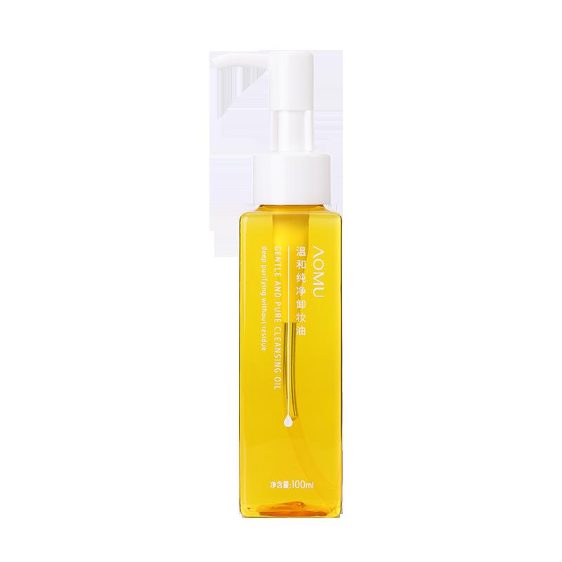 奥慕温和纯净卸妆油 深层清洁脸部毛孔 卸眼唇妆乳液100ML